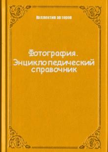 Обложка книги  - Фотография. Энциклопедический справочник