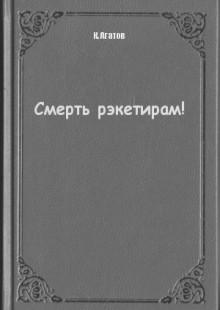 Обложка книги  - Смерть рэкетирам!