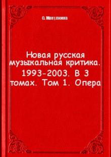 Обложка книги  - Новая русская музыкальная критика. 1993-2003. В 3 томах. Том 1. Опера