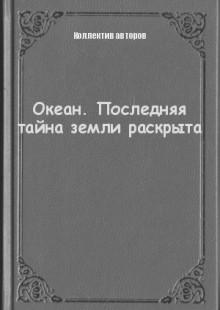 Обложка книги  - Океан. Последняя тайна земли раскрыта