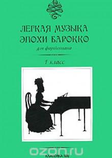 Обложка книги  - Легкая музыка эпохи барокко для фортепиано. 1 класс
