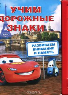 Обложка книги  - Тачки. Учим дорожные знаки. Книжка-игрушка