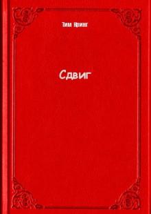 Обложка книги  - Сдвиг