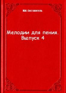 Обложка книги  - Мелодии для пения. Выпуск 4