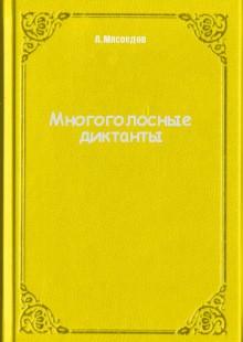 Обложка книги  - Многоголосные диктанты