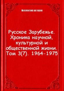 Обложка книги  - Русское Зарубежье. Хроника научной, культурной и общественной жизни. Том 3(7). 1964-1975