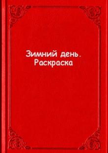 Обложка книги  - Зимний день. Раскраска