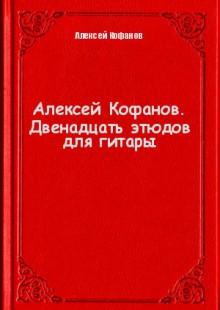 Обложка книги  - Алексей Кофанов. Двенадцать этюдов для гитары