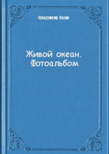 Обложка книги  - Живой океан. Фотоальбом
