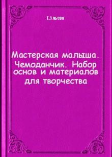 Обложка книги  - Мастерская малыша. Чемоданчик. Набор основ и материалов для творчества