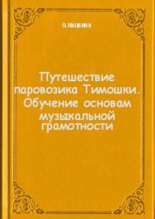 Обложка книги  - Путешествие паровозика Тимошки. Обучение основам музыкальной грамотности