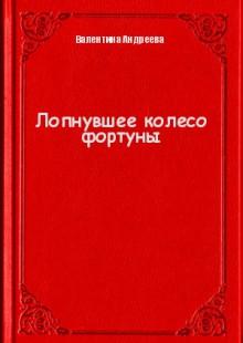 Обложка книги  - Лопнувшее колесо фортуны