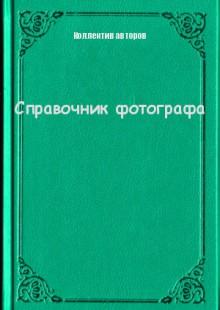 Обложка книги  - Справочник фотографа