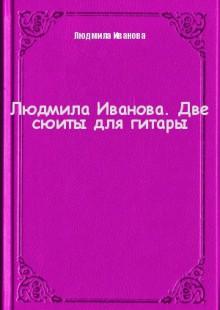 Обложка книги  - Людмила Иванова. Две сюиты для гитары