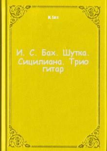 Обложка книги  - И. С. Бах. Шутка. Сицилиана. Трио гитар