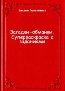 Обложка книги  - Загадки-обманки. Суперраскраска с заданиями
