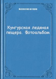 Обложка книги  - Кунгурская ледяная пещера. Фотоальбом