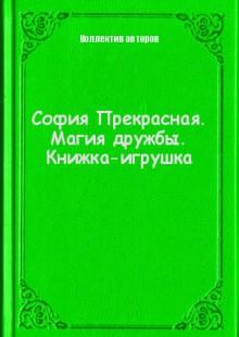 Обложка книги  - София Прекрасная. Магия дружбы. Книжка-игрушка