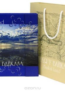 Обложка книги  - Земля у Байкала / Ваiкаl Land (подарочное издание)
