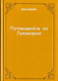 Обложка книги  - Путеводитель по Лукоморью