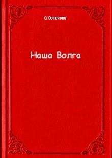 Обложка книги  - Наша Волга