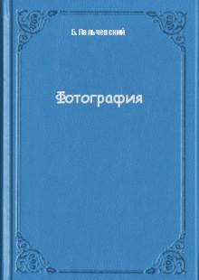Обложка книги  - Фотография