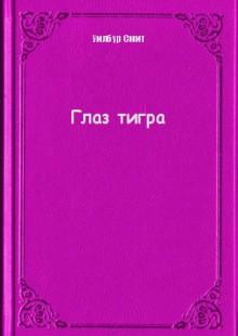 Обложка книги  - Глаз тигра