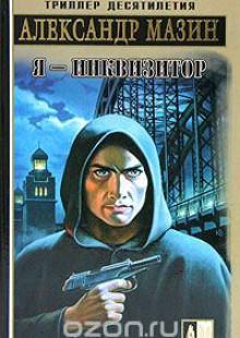 Обложка книги  - Я – Инквизитор