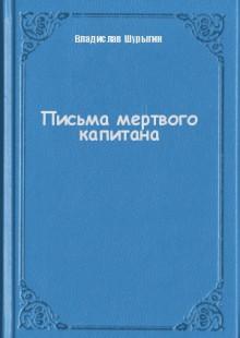Обложка книги  - Письма мертвого капитана