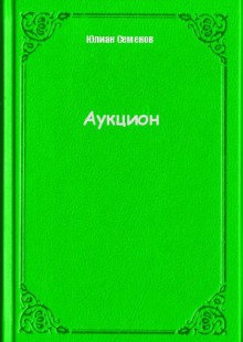 Обложка книги  - Аукцион