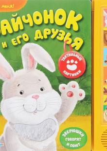 Обложка книги  - Зайчонок и его друзья. Книжка-игрушка