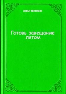 Обложка книги  - Готовь завещание летом