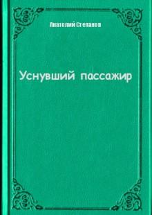Обложка книги  - Уснувший пассажир