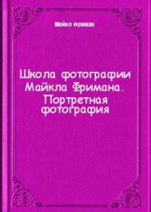 Обложка книги  - Школа фотографии Майкла Фримана. Портретная фотография