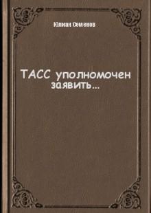 Обложка книги  - ТАСС уполномочен заявить…