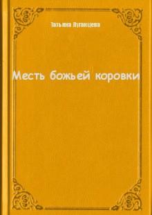 Обложка книги  - Месть божьей коровки