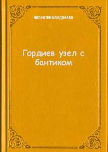 Обложка книги  - Гордиев узел с бантиком