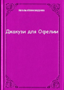 Обложка книги  - Джакузи для Офелии