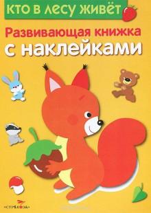 Обложка книги  - Кто в лесу живет
