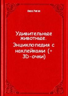 Обложка книги  - Удивительные животные. Энциклопедия с наклейками (+ 3D-очки)