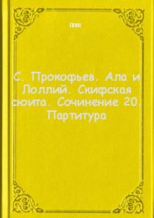 Обложка книги  - С. Прокофьев. Ала и Лоллий. Скифская сюита. Сочинение 20. Партитура