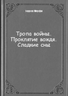 Обложка книги  - Тропа войны. Проклятие вождя. Сладкие сны