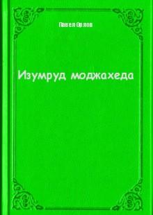 Обложка книги  - Изумруд моджахеда