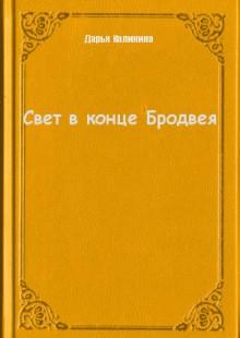 Обложка книги  - Свет в конце Бродвея
