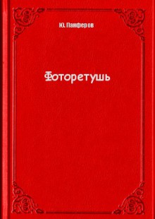 Обложка книги  - Фоторетушь