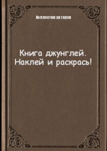 Обложка книги  - Книга джунглей. Наклей и раскрась!