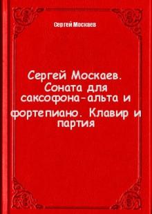 Обложка книги  - Сергей Москаев. Соната для саксофона-альта и фортепиано. Клавир и партия