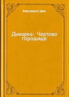 Обложка книги  - Дикарка: Чертово городище