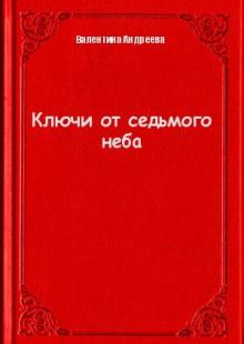 Обложка книги  - Ключи от седьмого неба