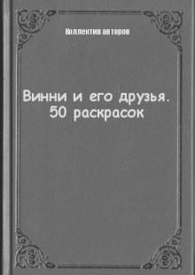Обложка книги  - Винни и его друзья. 50 раскрасок
